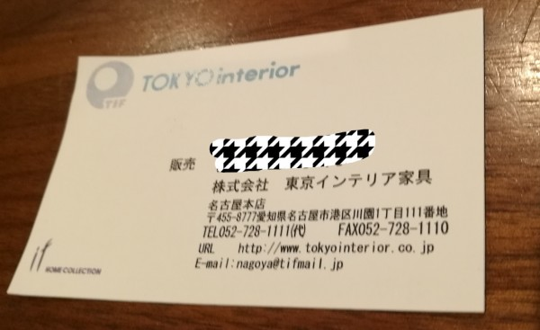 東京インテリア名刺
