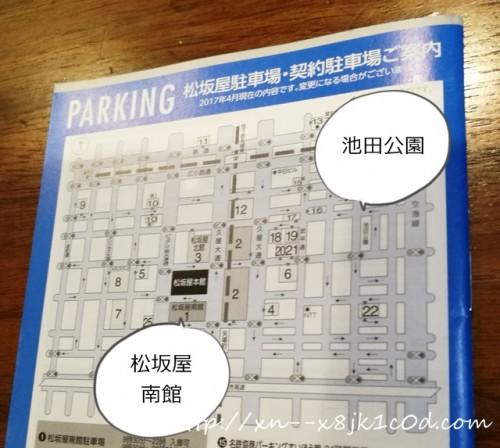 松坂屋近辺の駐車場
