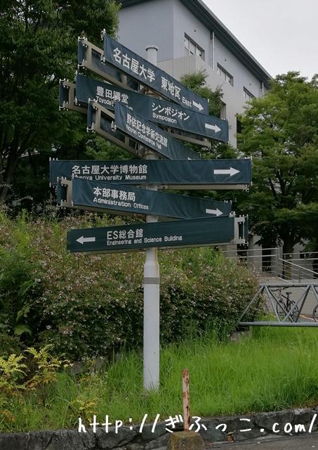 名古屋大学入口