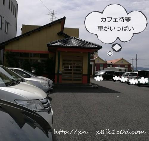 カフェ待夢の駐車場