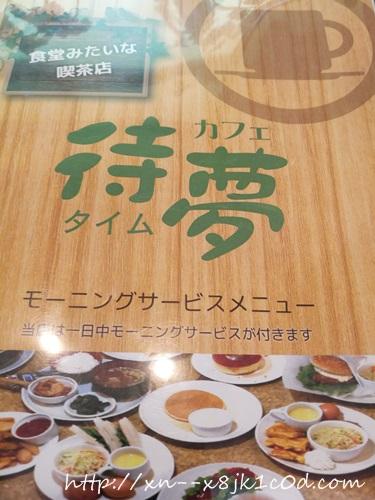 大垣でモーニング カフェ待夢