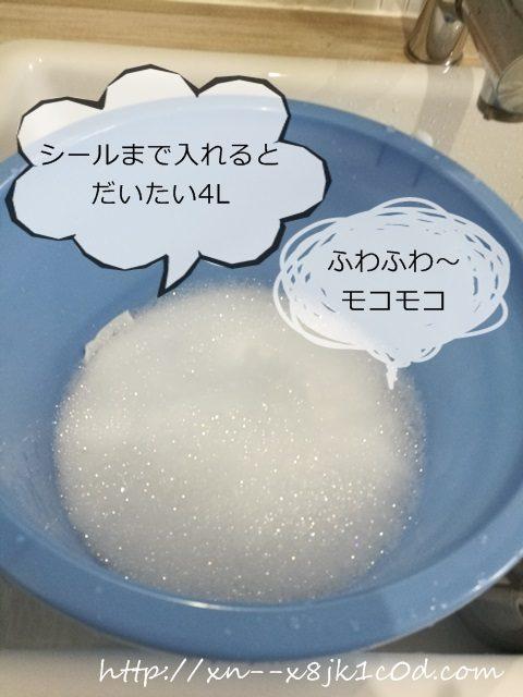 オキシクリーンモコモコの泡