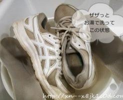 キレイにしたい運動靴