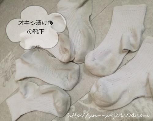 オキシクリーンでつけ置き洗いした後の靴下