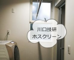 川口技研ホスクリーン