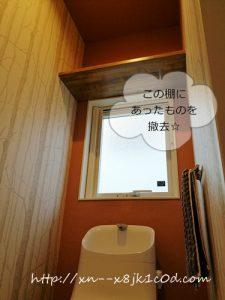 トイレ棚の上を撤去した写真