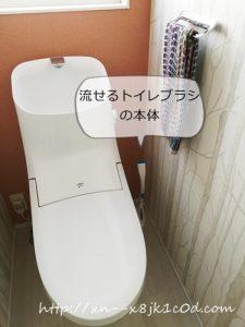 流せるトイレブラシを置いたトイレの写真