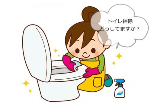 トイレ掃除をしている女性のイラスト