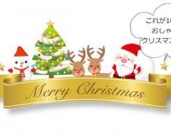 100均のクリスマス飾りをご紹介