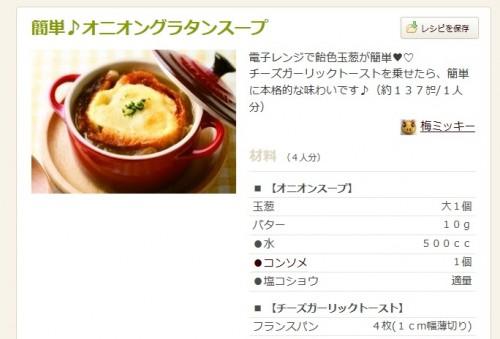 オニオングラタンスープの時短レシピ