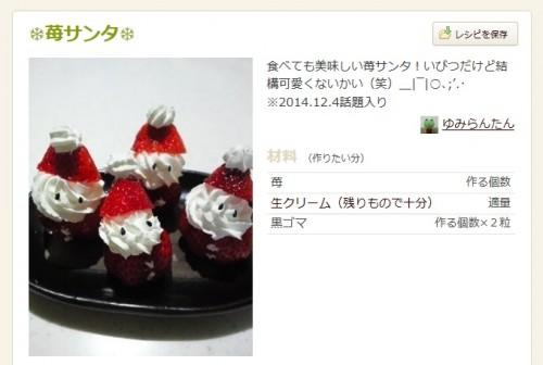苺サンタのレシピ