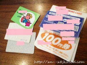 財布のポイントカード