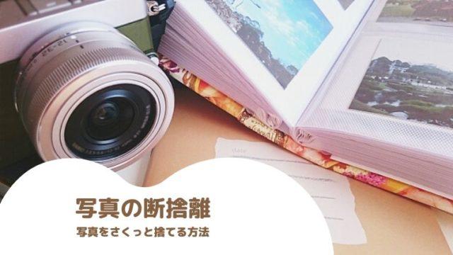 写真の断捨離(写真を捨てる方法)