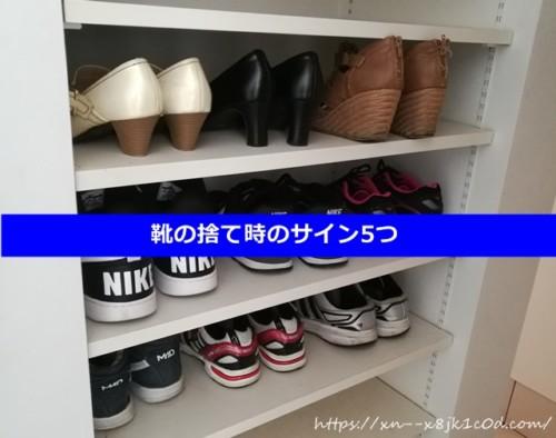 靴の捨て時のサイン