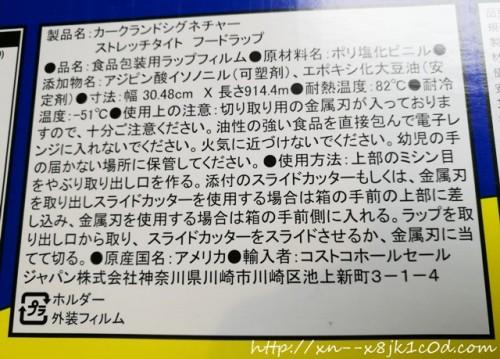 コストコラップ商品詳細