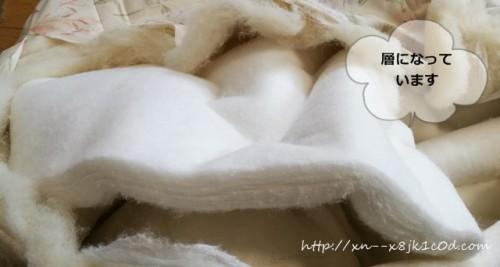 中綿は層になっています
