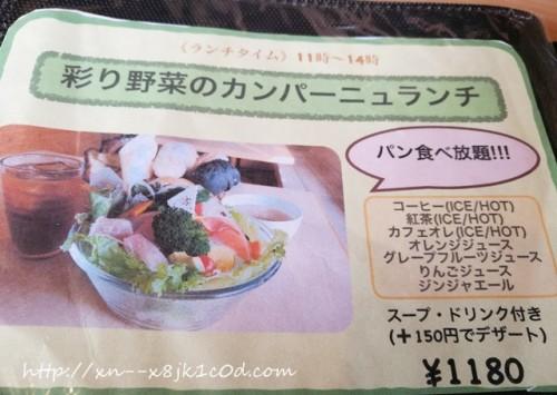 彩り野菜のカンパーニュランチ