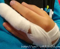 挟んだ指が痛い!