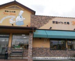 羽島のパン屋さん「ボンパナ」