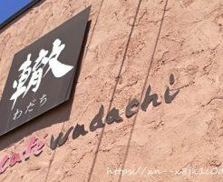 岐阜羽島駅南側にあるカフェ轍(わだち)