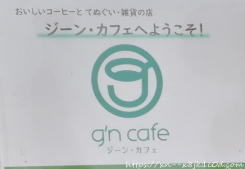 ジーンカフェ(羽島)でモーニングしました!メニューを写真付で紹介