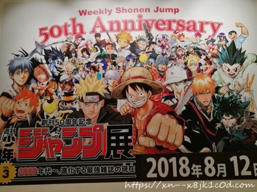ジャンプ展vol3
