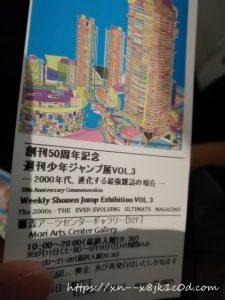 ジャンプ展VOL3のチケット