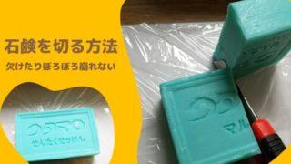 石鹸を切る方法