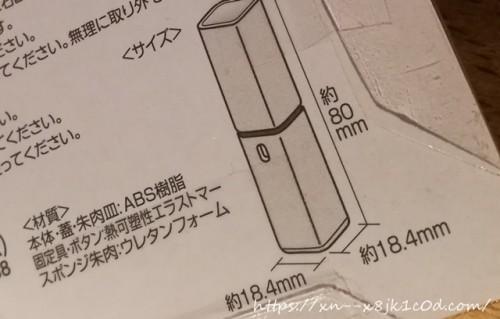 印鑑ケースのサイズ