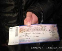 ジョジョ展のチケット