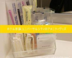 ホテル京阪ユニバーサルシティのアメニティグッズ