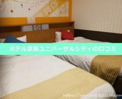 ホテル京阪ユニバーサルシティのお部屋