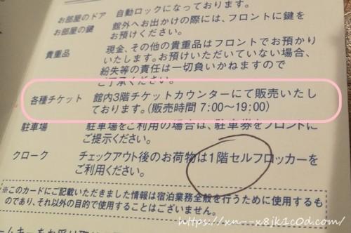 ユニバーサルスタジオジャパンのチケットが買える!