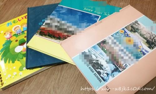 4冊の卒業アルバム