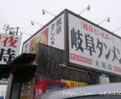 岐阜タンメン(大垣店)
