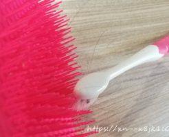 歯ブラシで髪の毛をかき出しているところ
