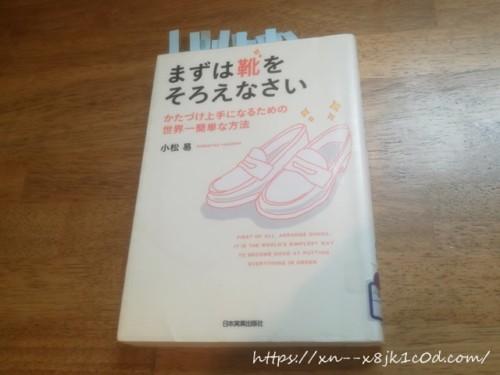 小松易の本「まずは靴をそろえなさい」