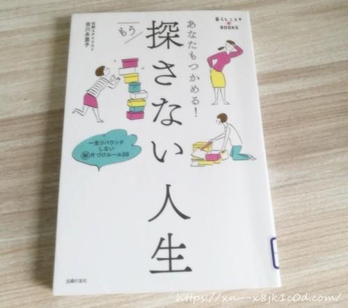吉川永里子の片付け方を実践したら、物を探さない人生に好転!