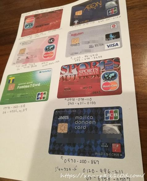 クレジットカードコピー