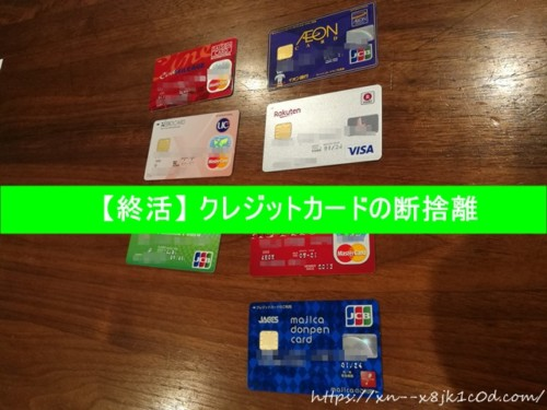 【終活】クレジットカードの断捨離