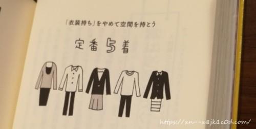定番の服は5着で十分