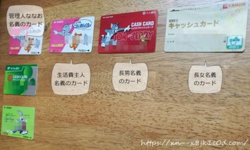 銀行のカード