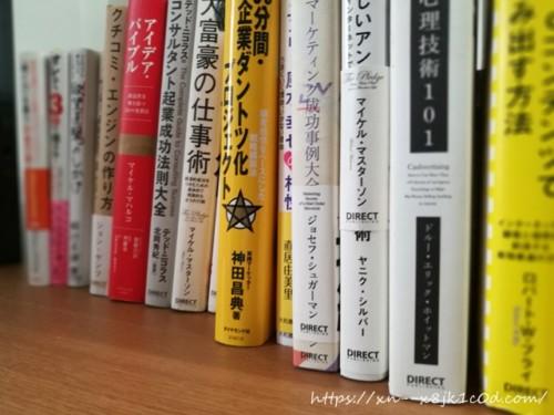 book-kaitori1