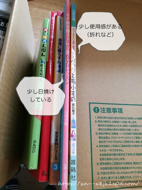 本のマイナス評価②