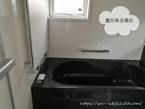 お風呂の蓋あり