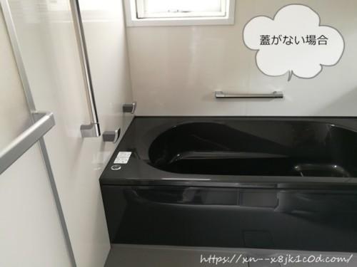 お風呂の蓋なし