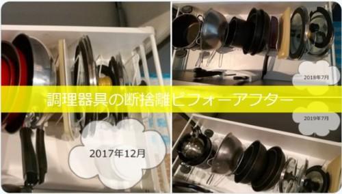 調理器具の断捨離バナー