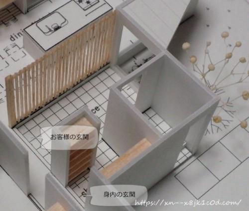 玄関模型(シューズクローク)
