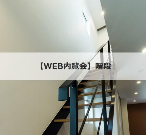 階段のバナー