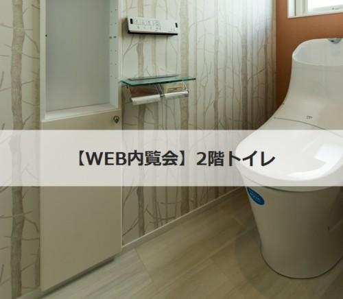 WEB内覧会2階トイレバナー